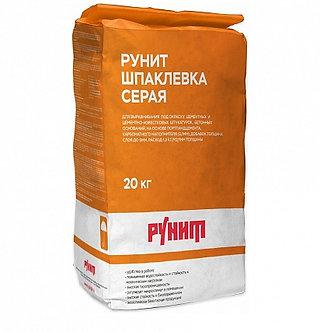 Рунит Шпаклевка Серая