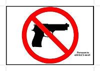 No carry .jpg