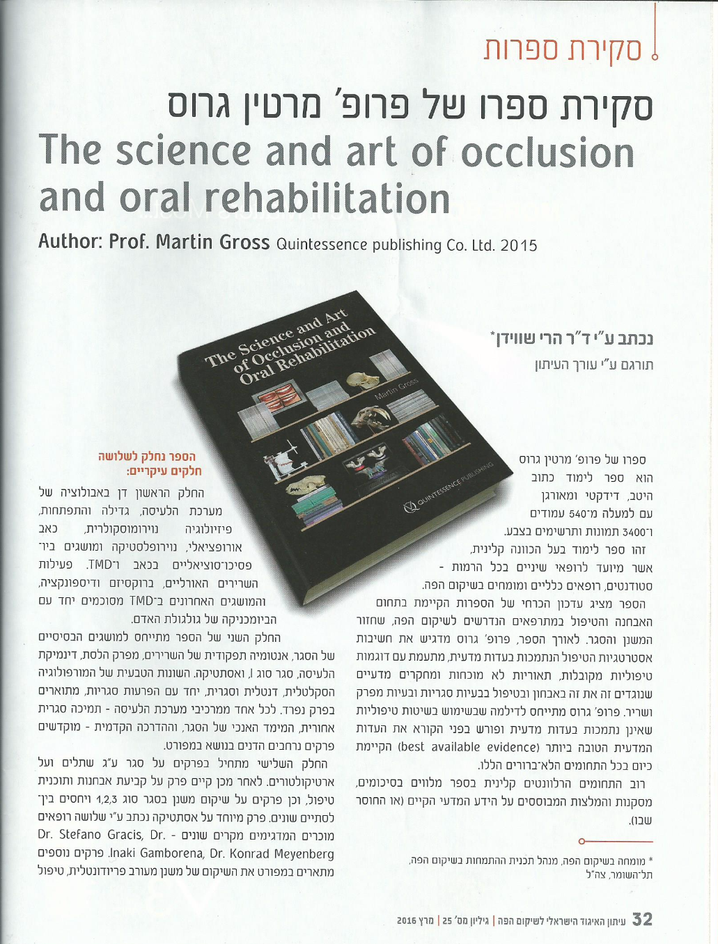 Book review Hebrew  1 001_edited