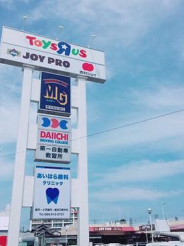 松山 トイザらス
