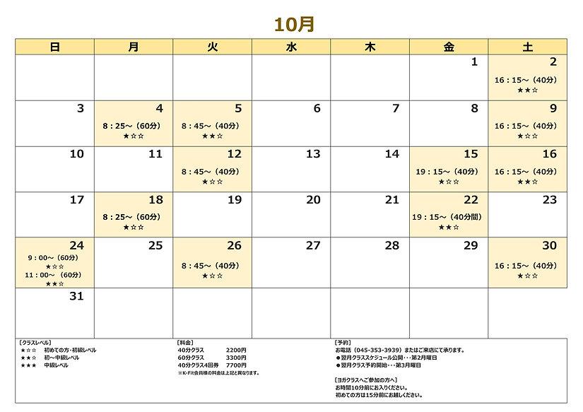 10月ヨガスケジュール-1.jpg