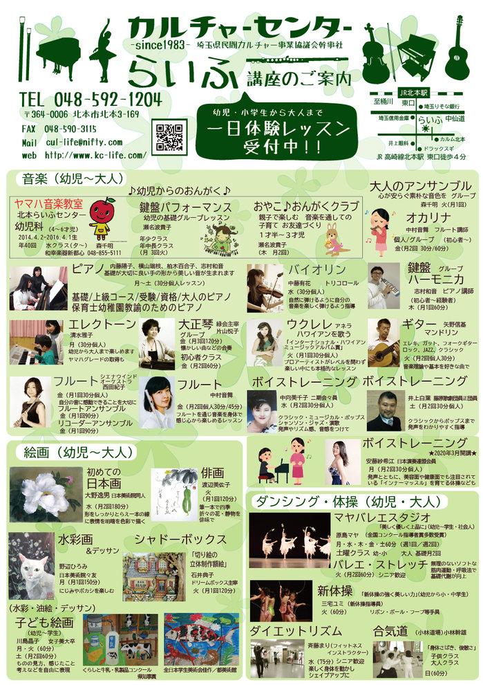 2020.総合チラシ春.jpg