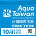 2014台灣國際水展