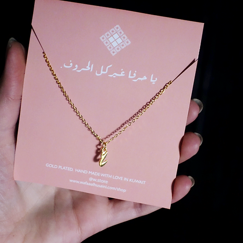 Gold plated Arabic letters necklace