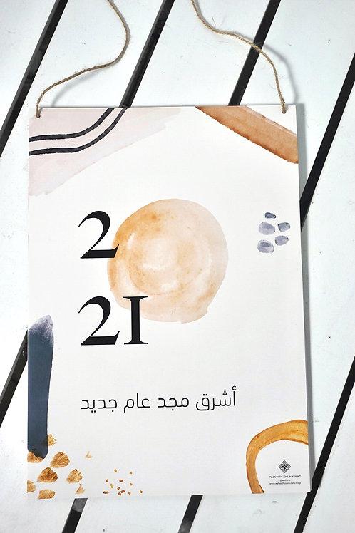 2021 A3 calendar