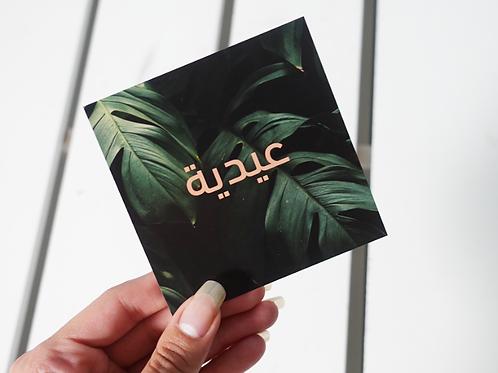 1 Dozen Eidya Cards