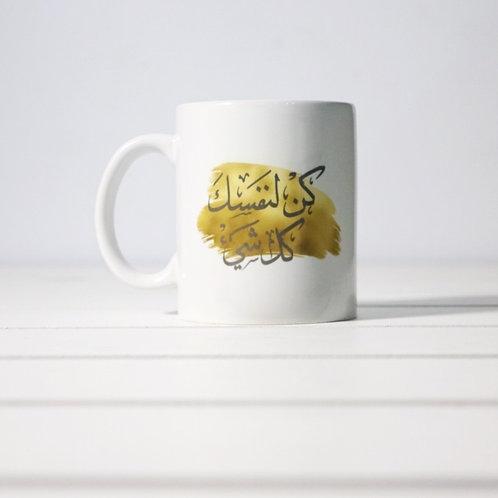 Gold كن لنفسك كل شيء Mug