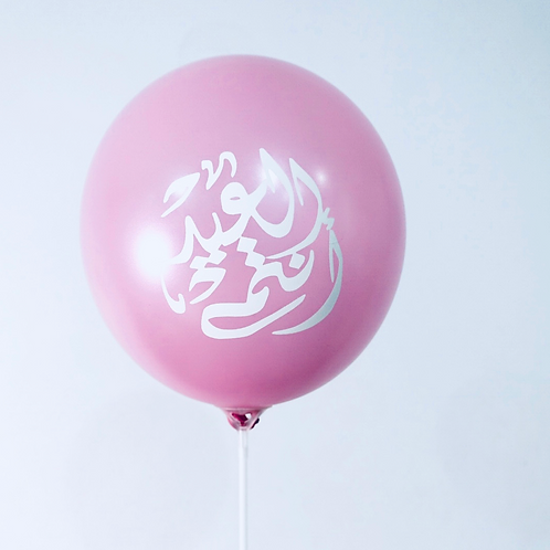 "Pink ""You're my Eid"" Balloon"