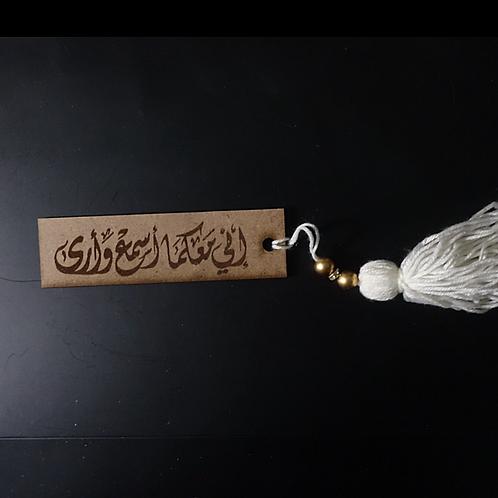 فاصل قرآن bookmark