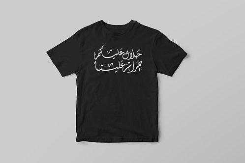 """""""حلال عليكم حرام علينا"""" t-shirt"""