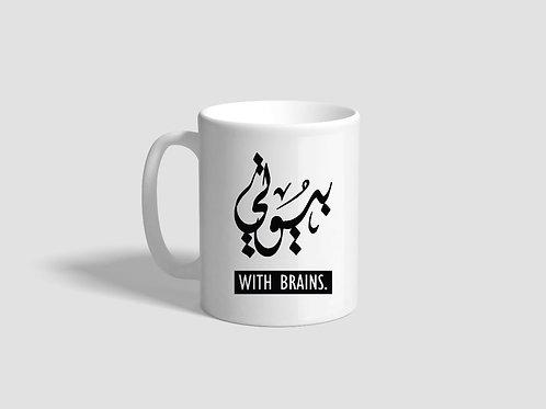 Beauty with brains mug
