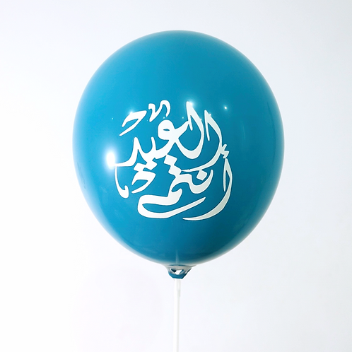 "Blue ""You're my Eid""Balloon"