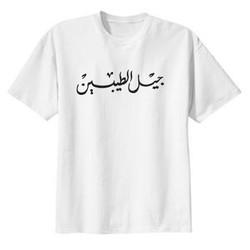 white-tshirt.jpg