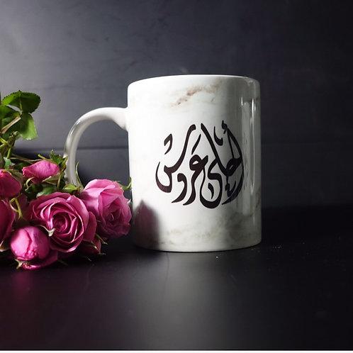 أحلى عروس marble mug