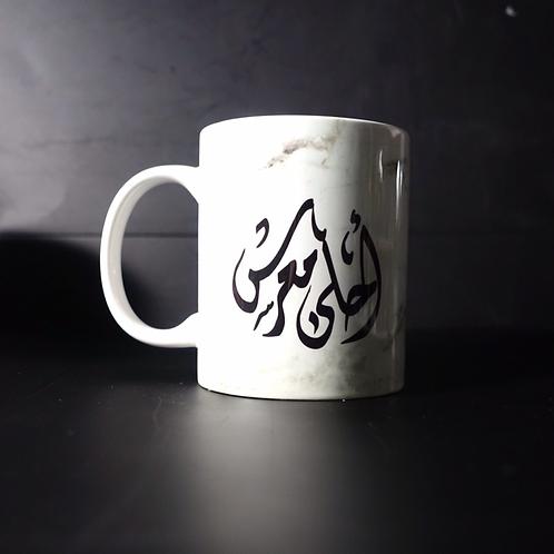 أحلى معرس marble mug