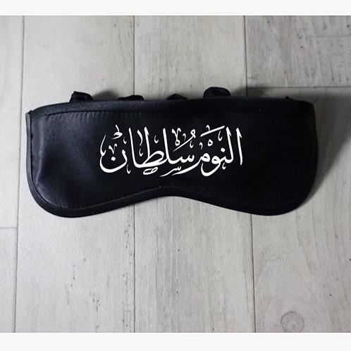 """""""النوم سلطان"""" eye mask"""