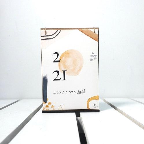 2021 Desk Calendar