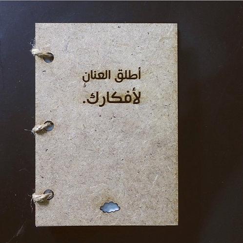 """""""أطلق العنان لأفكارك"""" notebook"""