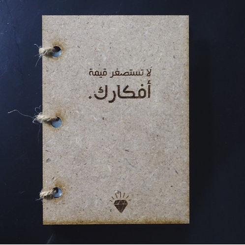 """""""لاتستصغر قيمة افكارك"""" notebook"""