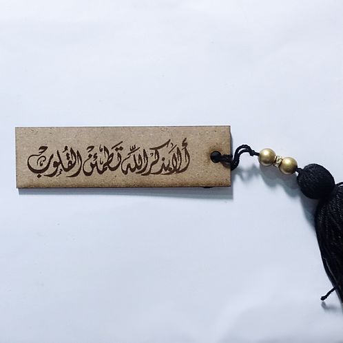 فاصل قرآني bookmark