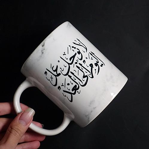 لا تؤجل عمل اليوم إلى الغد Marble mug