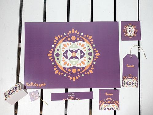 Eid/Ramadan Setting