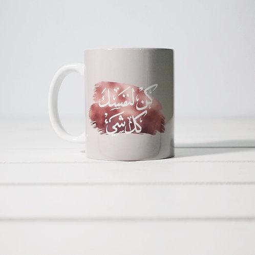 Pink Mug كن لنفسك كل شيء