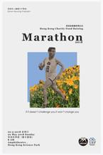 Marathon_event_poster2_vertical