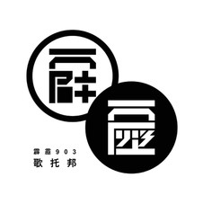 Logo design for a music festival