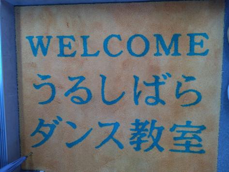 八尾と福島と先生と