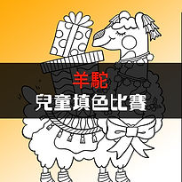 sheep-poster.jpg