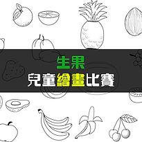 fruit2020.jpg