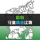 animals-poster.jpg