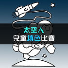 astronaut-poster.jpg