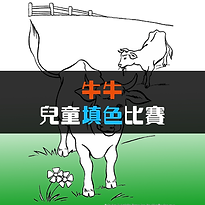 cow-poster.png