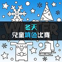 Winter-poster.jpg