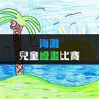 beach-poster.jpg