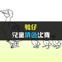 duck-poster.jpg
