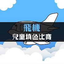 airplane-poster.jpg