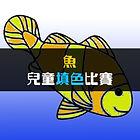 fish-poster.jpg