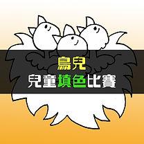 bird-poster.jpg
