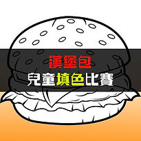 burger-poster.jpg