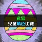 egg-poster2.jpg