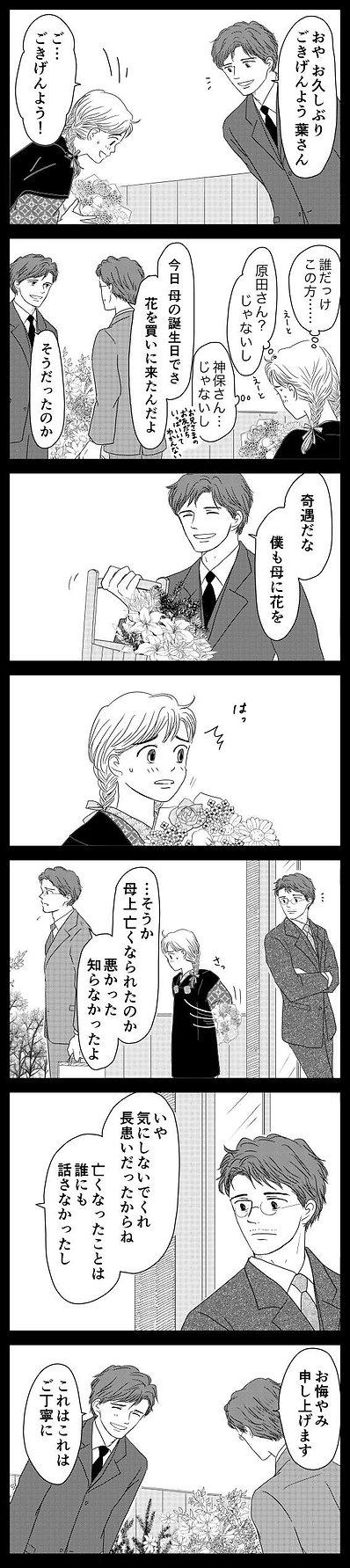 洋輔さん12 3.jpg