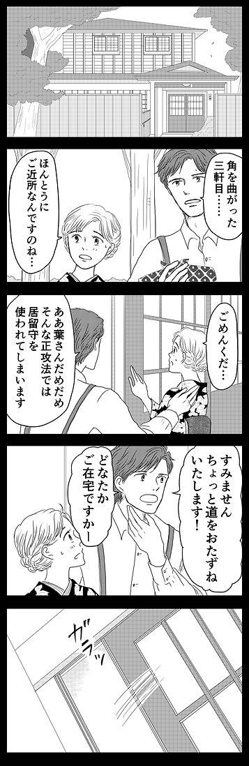 はじまりの日04.jpg