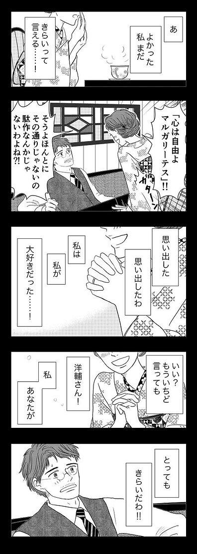 洋輔さん46.jpg