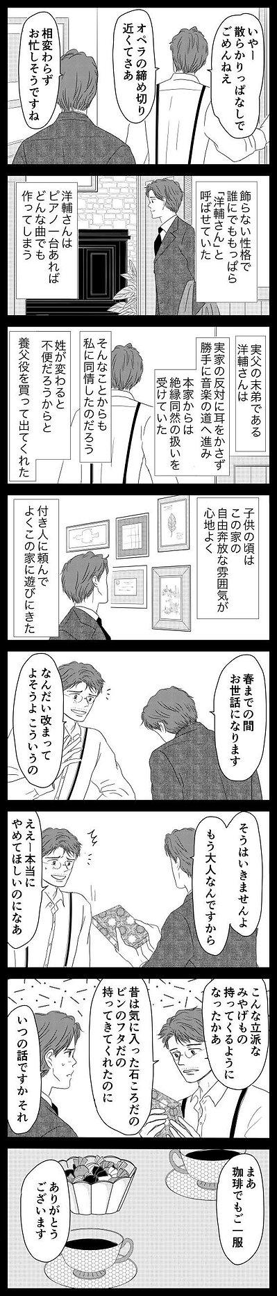 洋輔さん03.jpg