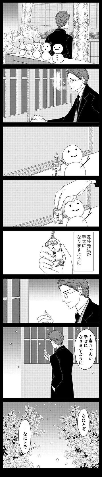 幸福について80.jpg