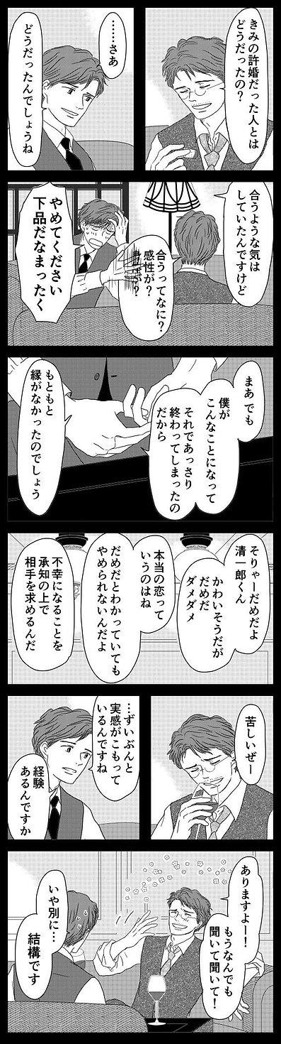 洋輔さん20.jpg