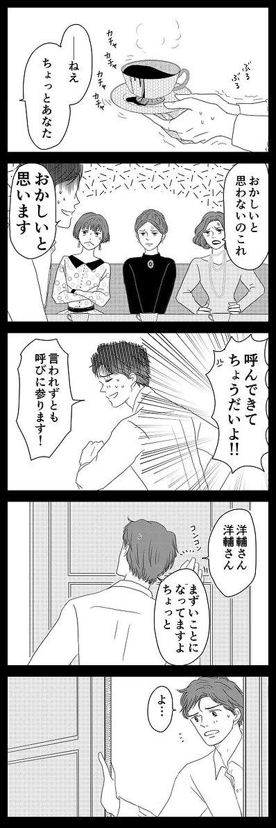 洋輔さん08.jpg